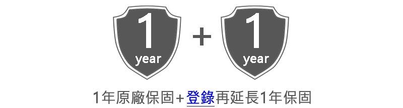 1年原廠保固,登錄再享1年延長保固