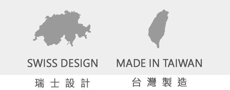 瑞士設計、台灣製造